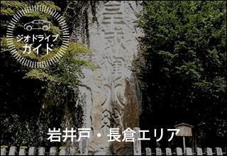 おすすめ!ジオドライブガイド 岩井戸・長倉探訪