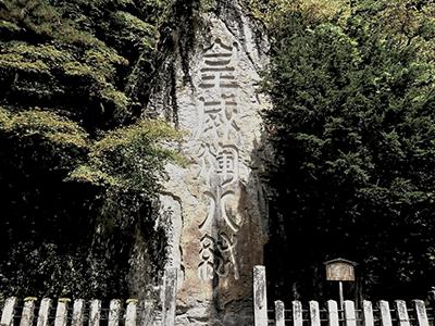 字書き岩の景色