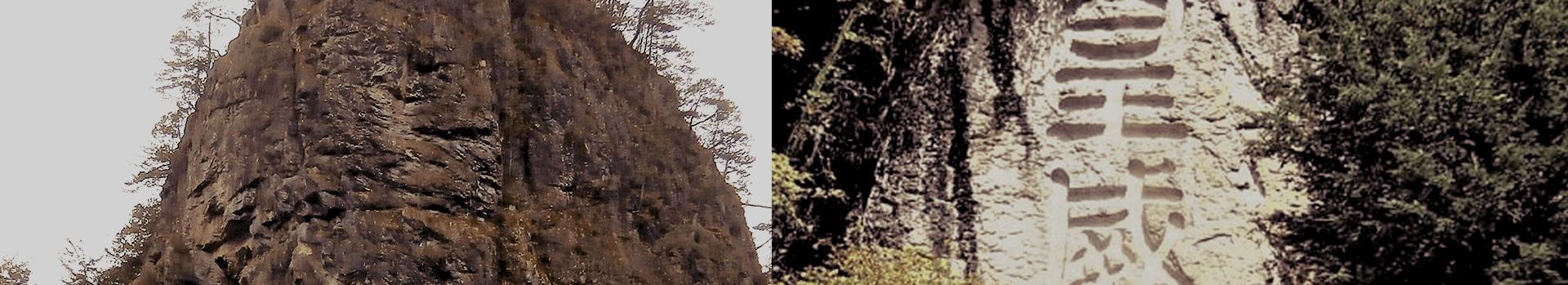 杖石・字書き岩ページトップ