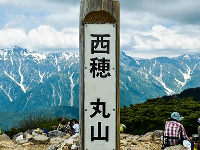 西穂丸山風景画像その2
