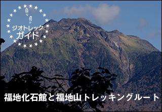 ジオトレックガイド 福地化石館と福地山トレッキングルートページ