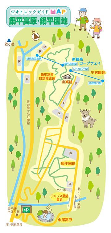 ジオトレックガイド 鍋平高原・鍋平園地のマップ画像