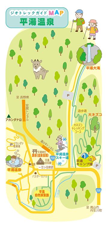 ジオトレックガイド 平湯温泉マップ画像