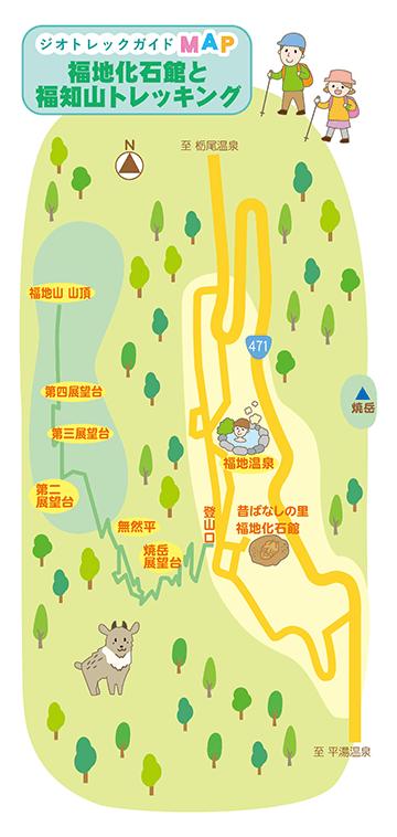 ジオトレックガイド 福地化石館と福地山トレッキングルートマップ画像