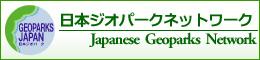 日本ジオパークネットワークリンク