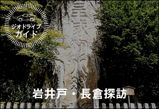 ドライブガイド 岩井戸・長倉探訪