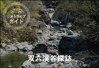 ドライブガイド 双六渓谷探訪