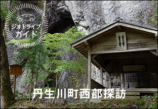 ドライブガイド 丹生川町西部探訪