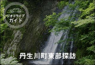 ドライブガイド 丹生川町東部探訪