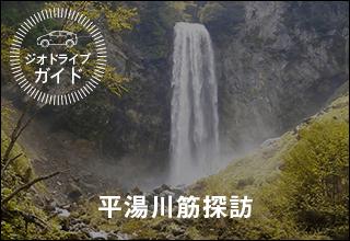 ドライブガイド 平湯川筋探訪