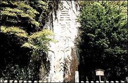 字書き岩の風景