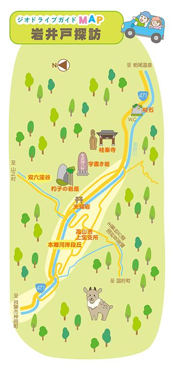 ジオドライブガイド 岩井戸・長倉探訪マップ画像