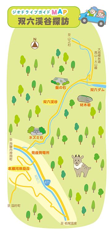 ジオドライブガイド 双六渓谷探訪マップ画像