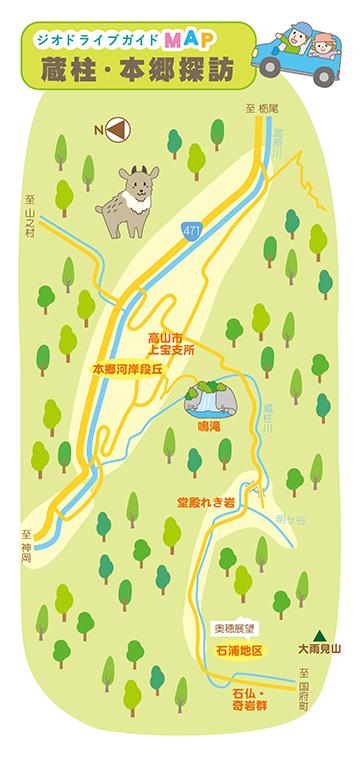 ジオドライブガイド 蔵柱・本郷探訪マップ