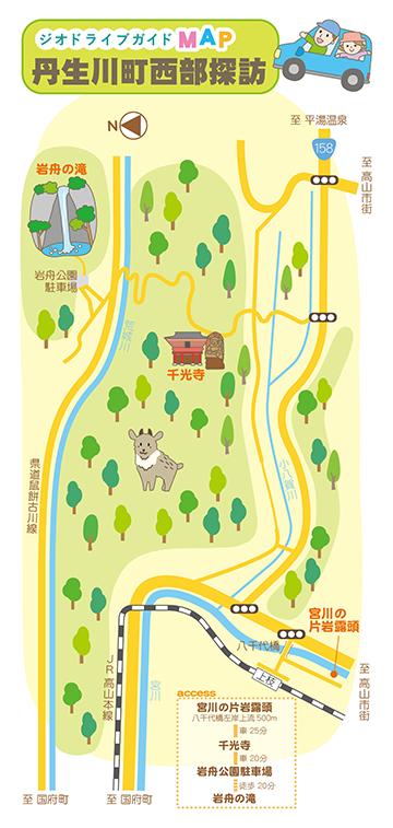 ジオドライブガイド 丹生川町西部マップ