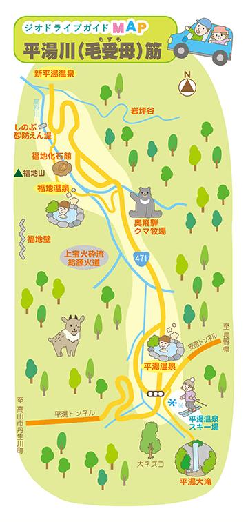ジオドライブガイド 平湯川筋マップ
