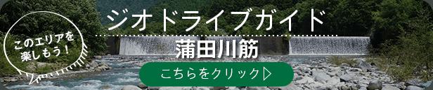 ジオドライブガイド蒲田川筋の詳細はこちらをクリック