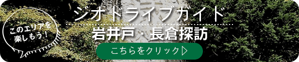 ジオドライブガイド岩井戸・長倉探訪の詳細はこちらをクリック
