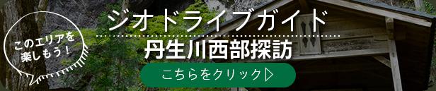 ジオドライブガイド丹生川西部探訪の詳細はこちら