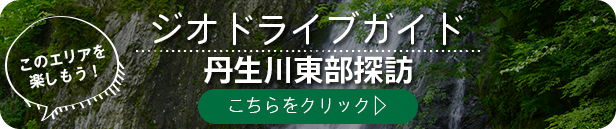 ジオドライブガイド丹生川東部探訪の詳細はこちら