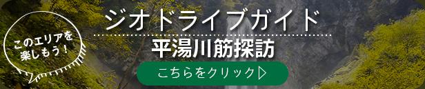 ジオドライブガイド平湯川筋探訪の詳細はこちら