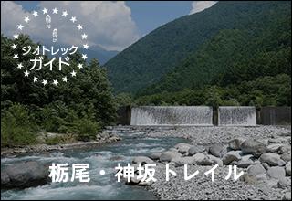 ジオトレックガイド 栃尾・神坂トレイルトレッキングルートページ