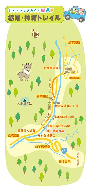 ジオトレックガイド 栃尾・神坂トレイルトレッキングルートマップ画像