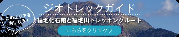 ジオトレックガイド 福地化石産地と福地山トレッキングルートはこちら