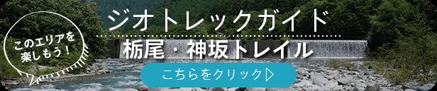 ジオトレックガイド 栃尾・神坂トレイルトレッキングルートはこちら