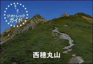 ジオトレックガイドリンク 西穂丸山