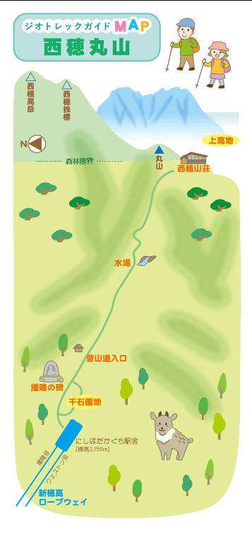 ジオトレックガイド 西穂丸山トレイルトレッキングルートマップ画像