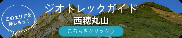 ジオトレックガイド 西穂丸山リンク